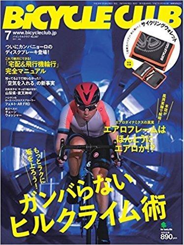 bicycleClub1705_02.jpg