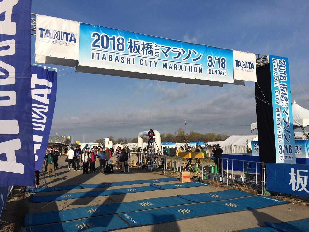 2018 板橋シティマラソンのスタート・ゴール地点
