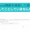 Excel作業短縮